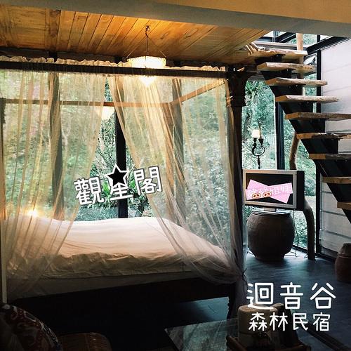 【住宿】花蓮 – 迴音谷森林民宿.二訪.觀星閣