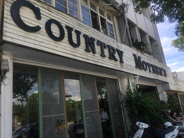 【食】花蓮市區 – Country Mother's美式早午餐.CP值超高,大碗美味又便宜