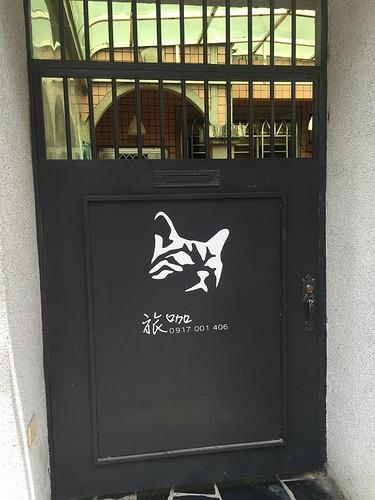 花蓮 旅咖民宿 有鎮店之寶可愛小貓咪