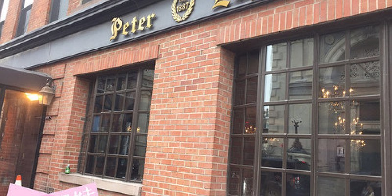 【紐約】食記 - Peter Luger Steak House