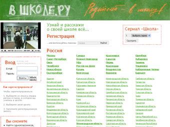 "Скриншот сайта ""В школе.ру"""