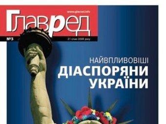 """Обложка журнала """"Главред"""" с сайта presslook.com.ua"""