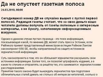 Скриншот публикации на сайте одной из русскоязычных газет Эстонии
