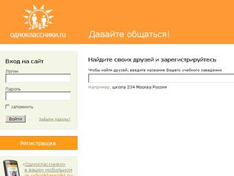 Скриншот главной страницы сайта odnoklassniki.ru