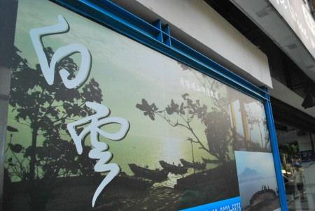 [新北淡水]戀戀水岸~白雲景觀咖啡~!!!