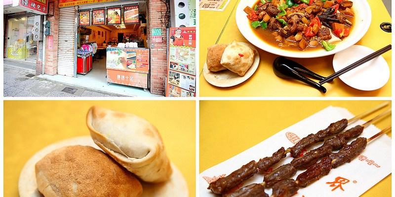 [新北淡水]新北市淡水區,新疆界手工麵館,道地超大份量新疆大盤雞,沒有三兩三的食力別輕易嚐試唷!