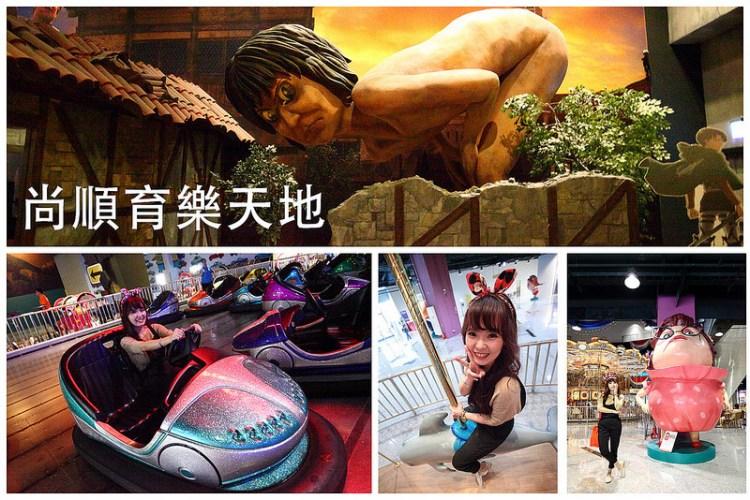 [苗栗頭份] 亞洲首創5D體感遊樂園,身歷其境極度震撼!全台唯一進擊的巨人遊樂設施!尚順育樂天地