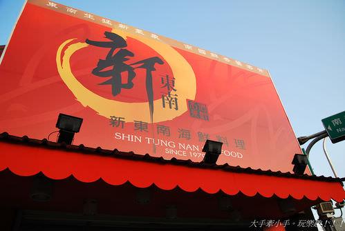 [台北中正]初訪~新東南海鮮餐廳