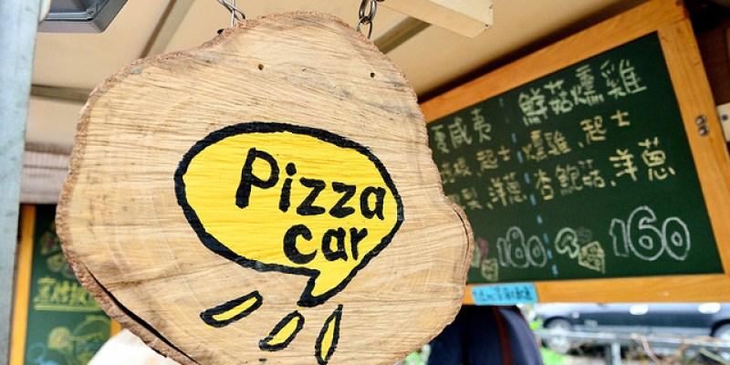 [彰化鹿港]謎樣!?神出鬼沒~!行動披薩車Pizza Car