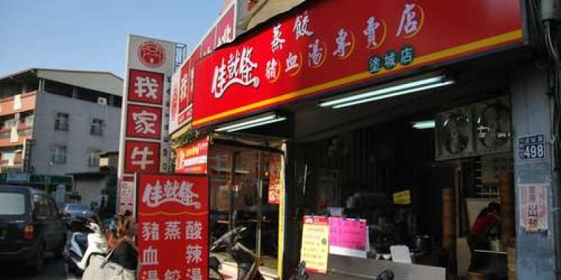 [台中大里]激安~!!!佳就條蒸餃豬血湯專賣店