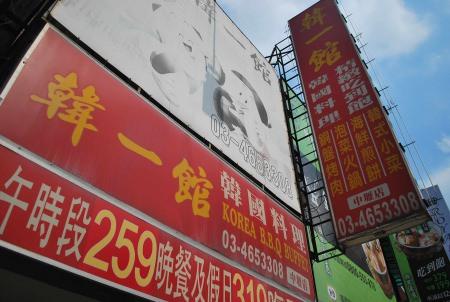 [桃園中壢]值淂一訪再訪~銅板烤肉吃到飽~韓一館~!!!