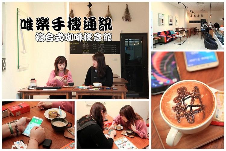 [桃園蘆竹]從指尖的微妙觸感到舌尖的味蕾享受,科技與咖啡的完美融合!唯樂手機通訊複合式咖啡概念館
