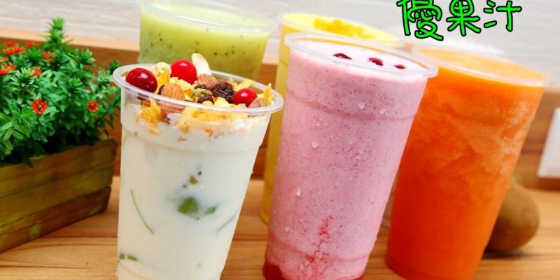[桃園中壢]親自嚴選新鮮水果現打現做,自製優格美味健康大加分~優果汁YogurtJuice