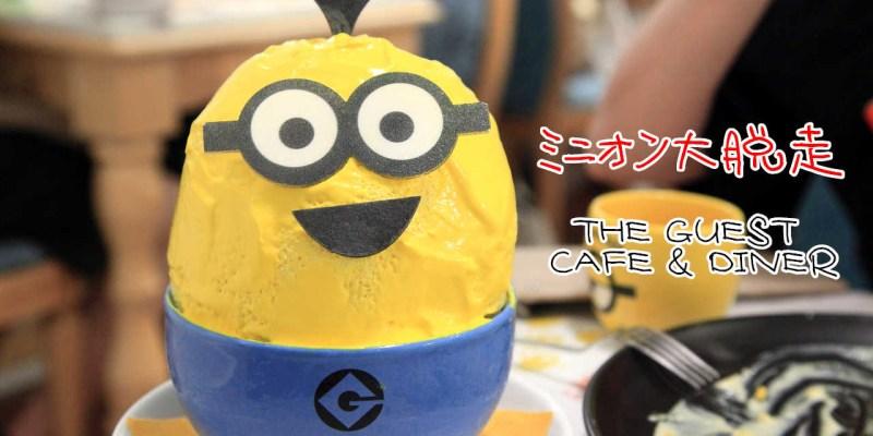 [北海道札幌]神偷奶爸3期間限定小小兵咖啡廳,體驗超萌呆小小兵魅力吧!THE GUEST CAFE & DINER(札幌店)