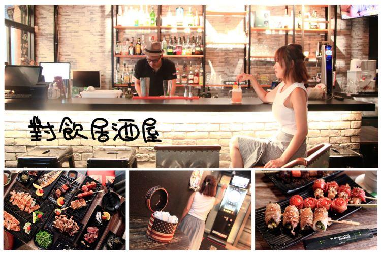 [新北蘆洲]調酒、料理,居酒屋竟然也能客製化?意想不到的中西複合式居酒屋!對飲創意居酒屋