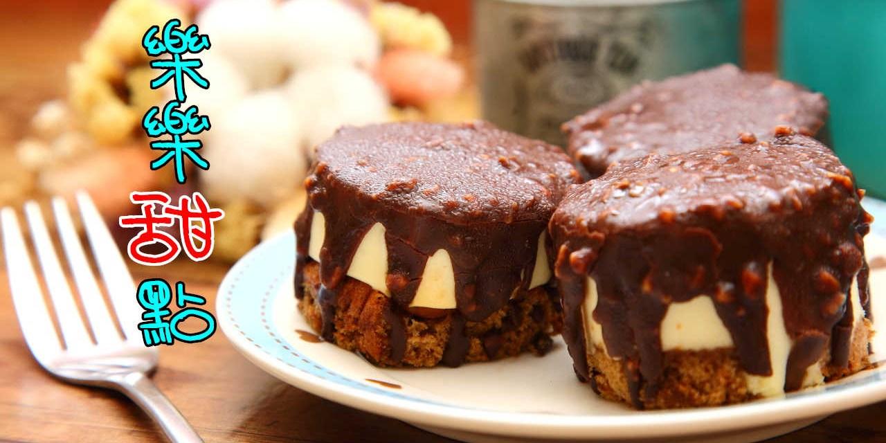 [宅配團購]超人氣宅配美食,口感驚奇脆皮提拉米蘇!絲綢般柔軟牛奶蛋糕!樂樂甜點