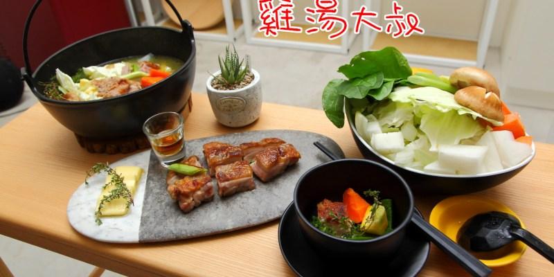 [台北中山]白蘭地入菜?顛覆雞湯的想像,感受真材實料的暖心鍋物料理!雞湯大叔-五星級飯店主廚料理試菜活動