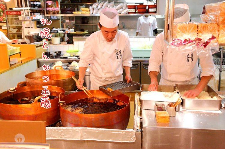 [北海道札幌]堅持大銅鍋炸出超完美三元豚豬排,一甲子炸豬排老店!札幌とんかつ玉藤