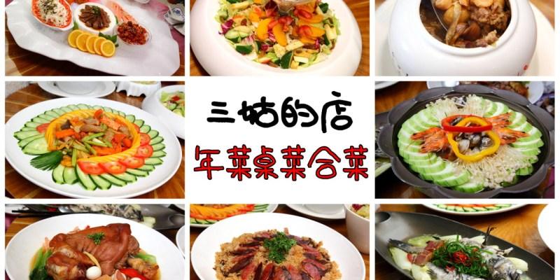[桃園市]桃園尾牙、年菜桌菜推薦,特色桌菜料理,感受舌尖上的驚喜!三姑的店手創複合式料理