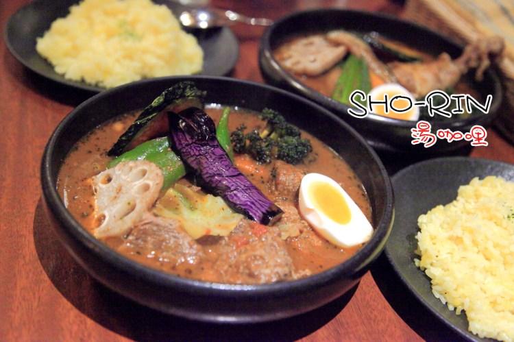 [北海道札幌]薄野小巷中的湯咖哩名店,食尚玩家都慕名而來唷~SHO-RIN湯咖哩