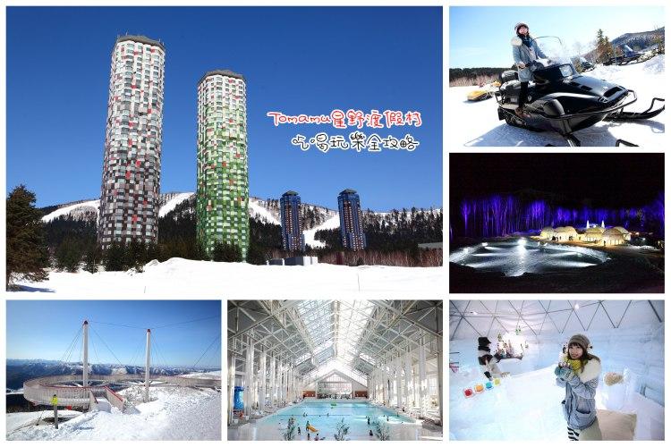 [北海道TOMAMU]Tomamu星野渡假村吃喝玩樂全攻略!雪地活動中心Polar Village   愛絲冰城   水之教堂   霧冰平台  天空步道   微笑海灘