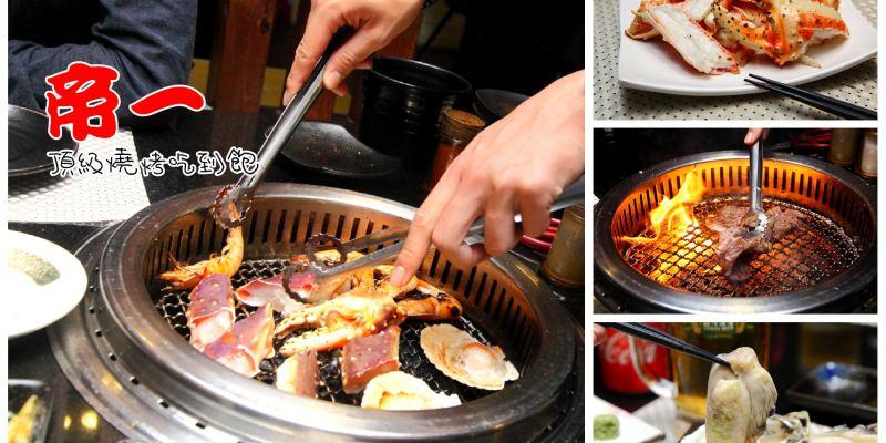 [台北內湖]台北頂級帝王蟹吃到飽推薦,二訪食材等級再進化!帝一 帝王蟹海鮮/黑毛牛/伊比利豬 頂級燒烤吃到飽