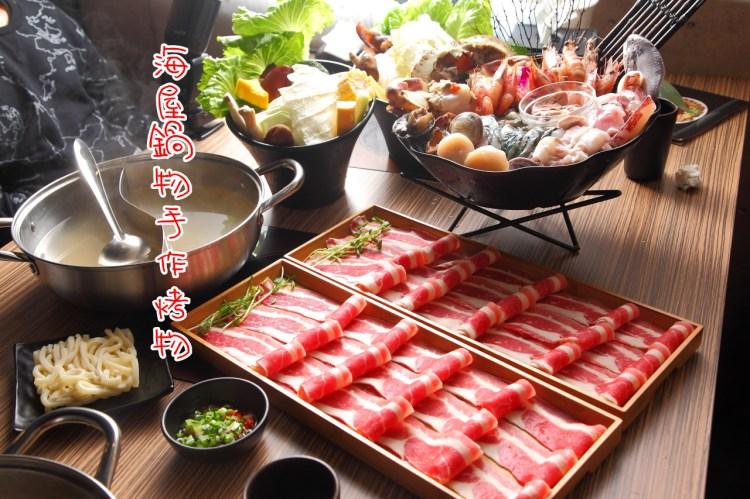 [桃園市]桃園海鮮火鍋推薦,超高CP值!不用花大錢也能吃到野生活體珍稀海鮮!海屋鍋物手作烤物