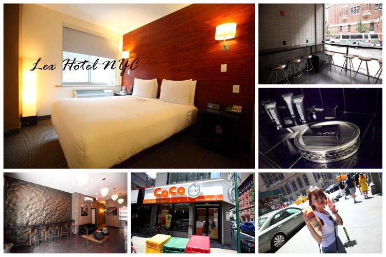 [美國紐約]曼哈頓市中心高評價飯店,台幣三千附早餐,隔條街還有Coco都可!Lex Hotel NYC