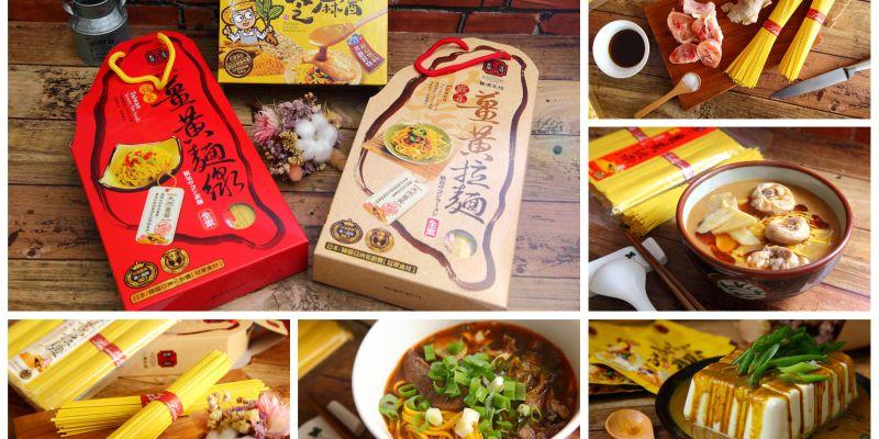 [宅配團購]薑黃養生新選擇,紅薑黃博士推薦,健康好料理~豐滿生技紅薑黃麵線、拉麵、芝麻醬