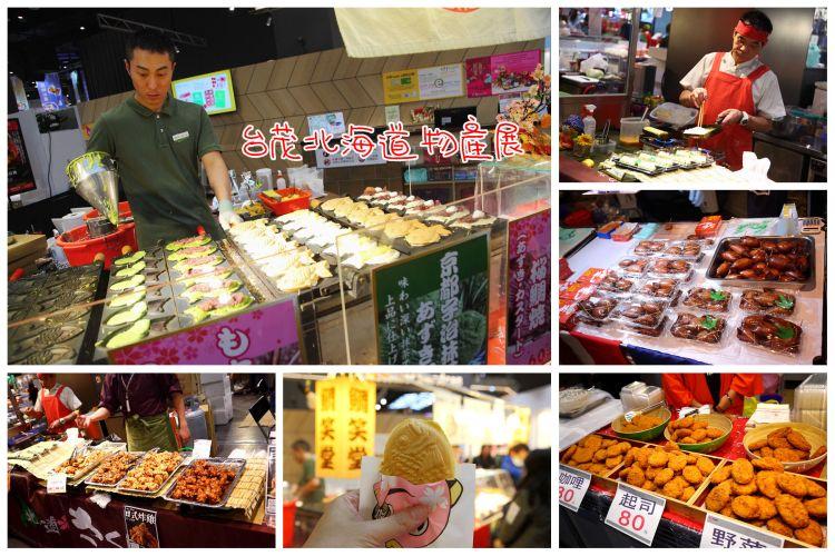 [桃園蘆竹]吃遍北海道,北海道美食大祭典!米其林拉麵、超人氣櫻之鯛魚燒一網打盡!台茂購物中心北海道物產展