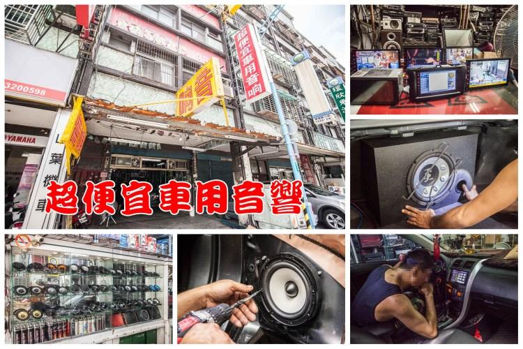 [桃園龜山]打造車上的家庭劇院!超便宜車用音響/安卓主機/分音喇叭/重低音/音響改裝