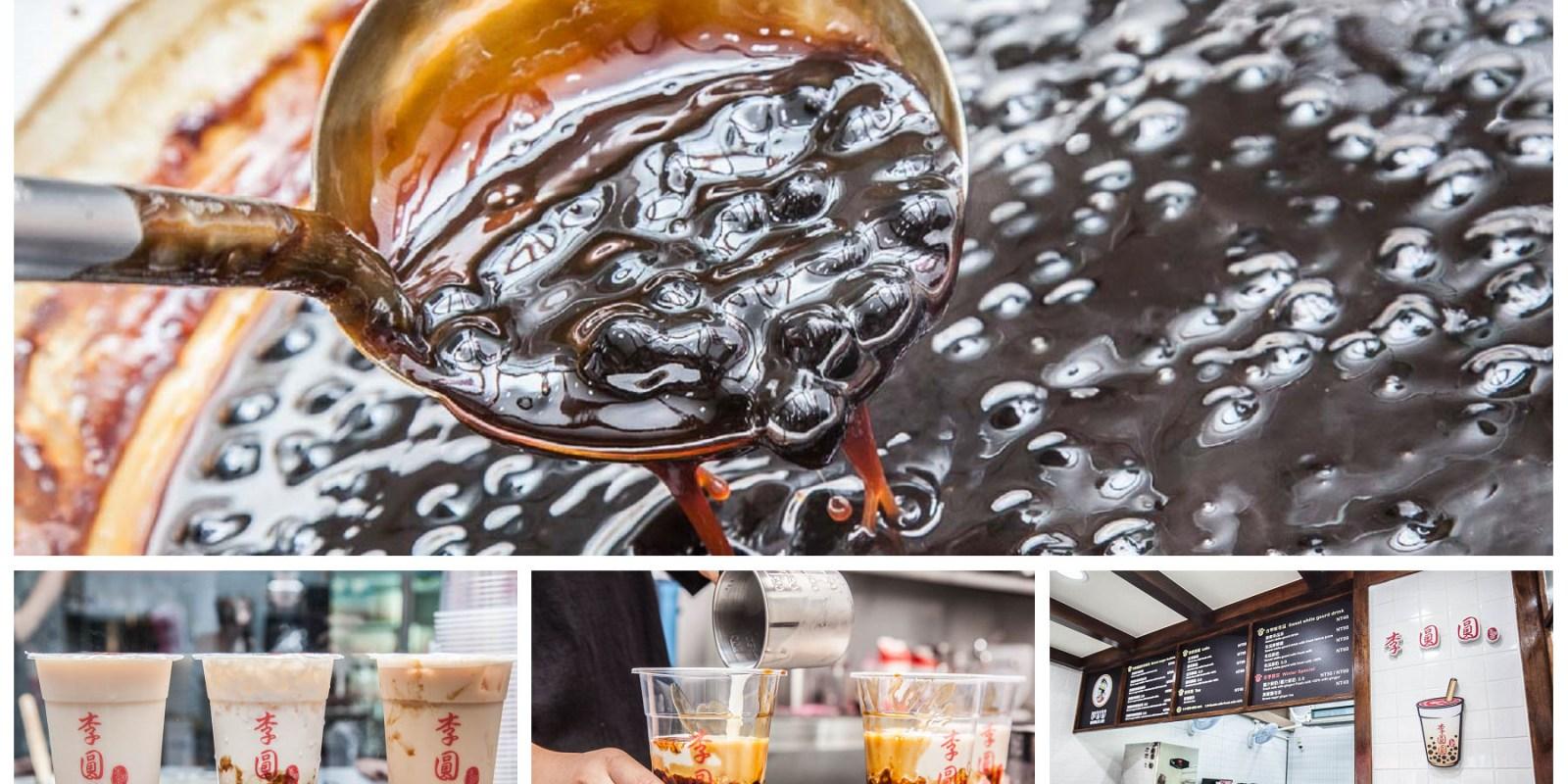 [新竹東區]超人氣黑糖珍珠鮮奶來了!插旗新竹,升級2.0版濃郁美味再升級!李圓圓Bubble Lee-新竹店
