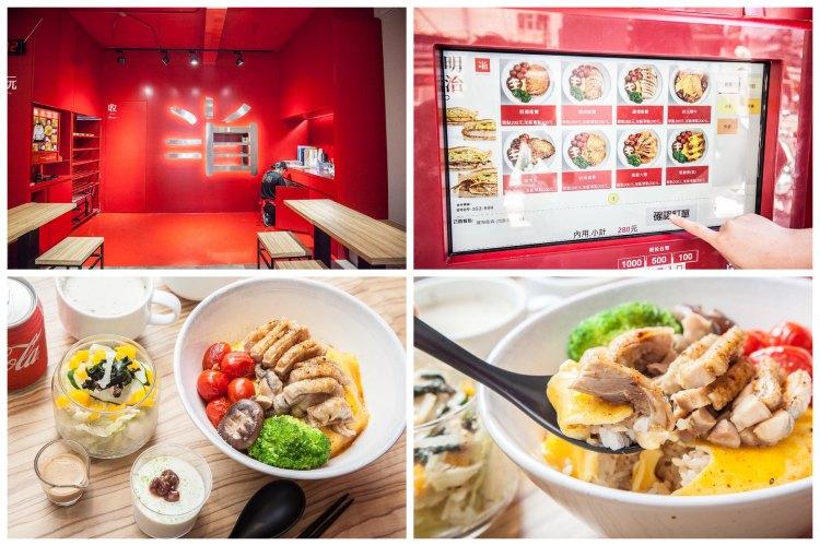 [桃園市]自助投幣點餐好有趣,台灣食材產地直送,創意台式風味丼飯!半自動飯賣所-桃園復興店