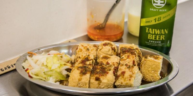 [台北大安]文青風臭豆腐專賣店,臭豆腐決勝負,超多汁二夜漬臭豆腐!臭美臭豆腐