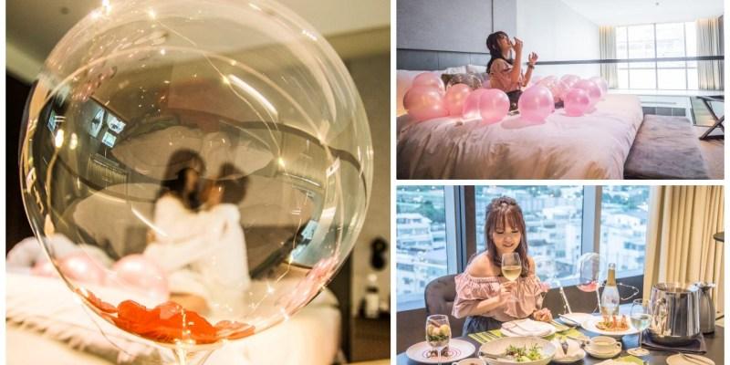 [新竹東區]浪漫到我們都融化了!情人防疫浪漫專案,房內浪漫晚餐+氣球佈置,新竹英迪格酒店