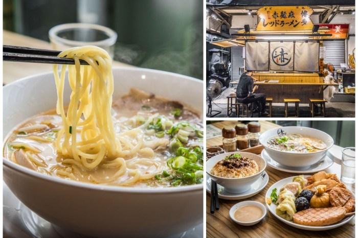 [新莊美食]赤麵廠レッドラーメン / 新莊小巷深夜食堂,濃醇香博多豚骨拉麵