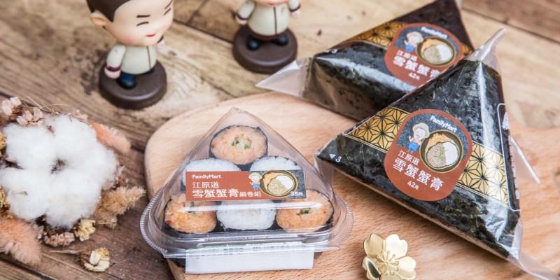 [便利商店好物]江原道雪蟹蟹膏飯糰、蟹膏細卷/白飯小偷又來了!全家便利商店獨家限量推出!