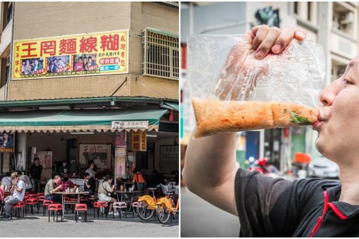 [鹿港美食]王罔麵線糊/百年麵線糊老店,在地人都是這樣吃麵線糊!單手拿袋子邊走邊吃才接地氣!