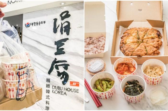 涓豆腐外帶防疫雙人套餐只要699元!豆腐煲、海鮮煎餅、炸雞、石鍋飯、韓式小菜全包!還送韓式炸雞券