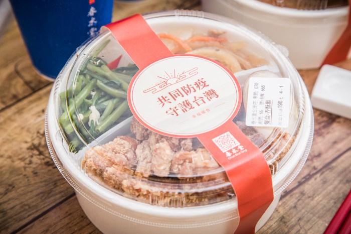 [桃園美食]春水堂/聽說這個餐盒要排一個小時!?春水堂外帶餐盒148元起,還送一杯中杯飲料!