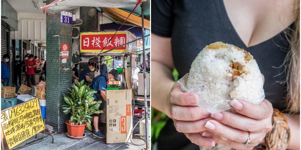 [台中美食]日棧飯糰/天還沒亮就大排長龍,排三個店面剛好而已!隱身市場內超人氣鹹蛋大飯糰