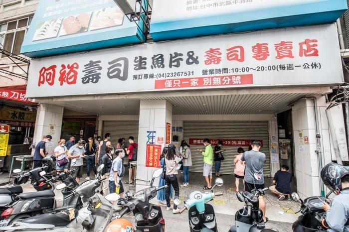 [台中美食]阿裕壽司/現場排起碼30分鐘起跳!在地人都推薦的平價壽司,有方法不用排隊快速買!