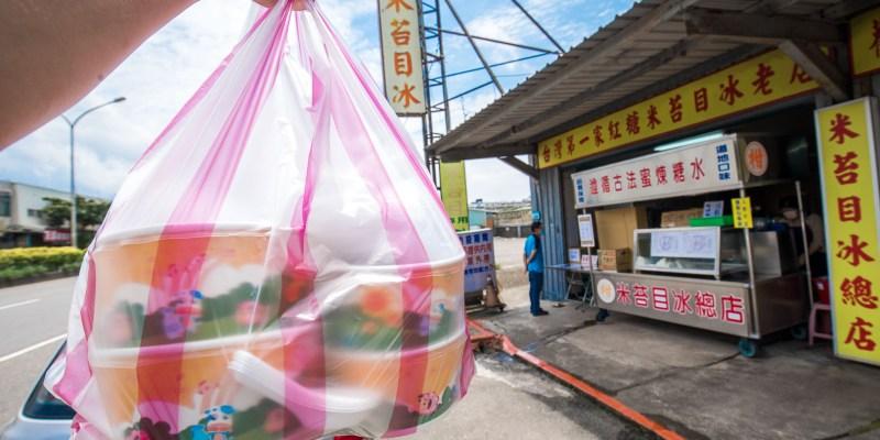 [桃園美食]阿柑米苔目冰連鎖總店/賣冰賣到開連鎖!一年只賣八個月的古早味米苔目冰!
