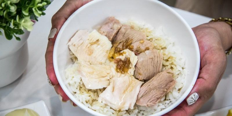 嘉義美食 》莊家火雞肉飯|網美級火雞肉飯,老店們小心了,招牌雙色火雞肉片飯壓境!