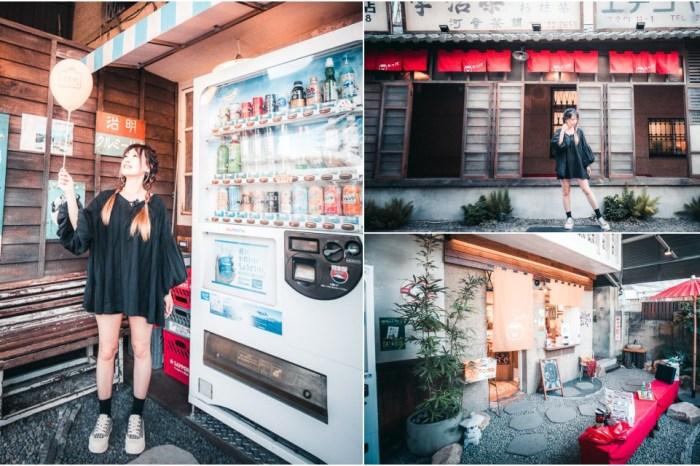 台南景點》河童町,安平最新網美打卡景點,昭和復古風商店街