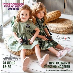 Leya.me на INTERNATIONAL KIDS FASHION WEEK SOCHI 2019
