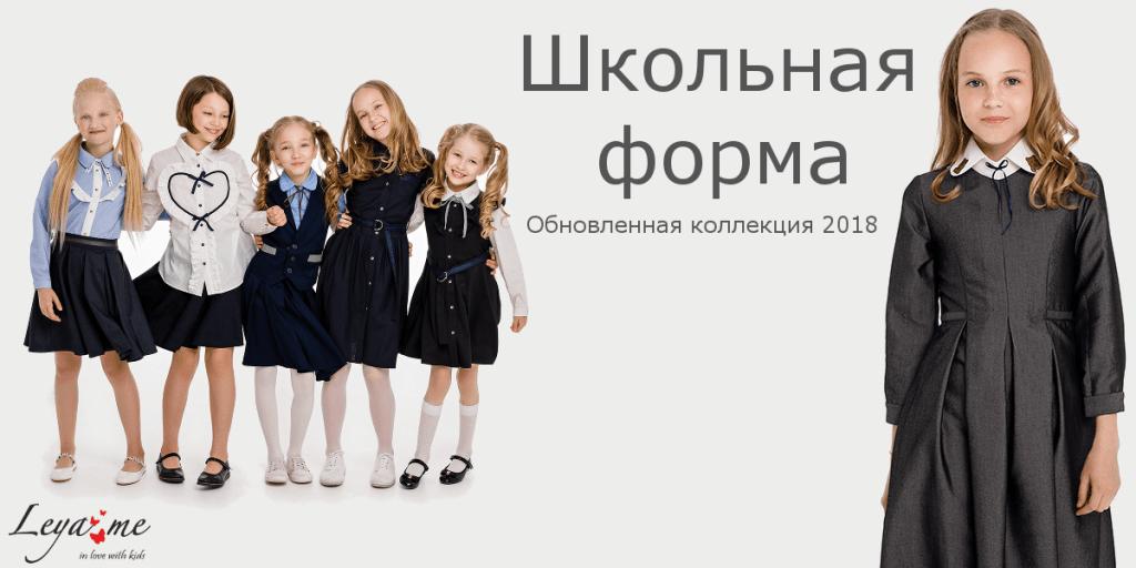 Интернет-магазин школьной одежды для девочек и мальчиков. Школьная форма, школьные платья, юбки, сарафаны, костюмы, брюки, пиджаки и жакеты