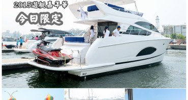 【台南市活動-安平】今日限定~~『揪團啟程 船遞幸福』2015遊艇嘉年華