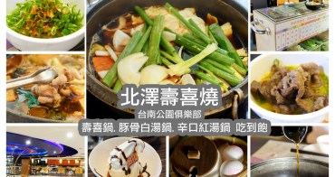 【台南市中西區-美食】肉類|飲料|蔬菜|鍋物吃到飽~北澤壽喜燒(台南公園俱樂部)(已歇業)