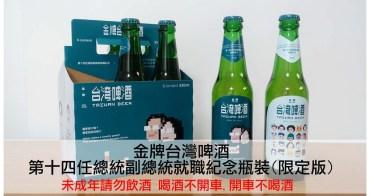 【總統就職限定啤酒】第十四任總統副總統就職紀念限定版~~金牌台灣啤酒